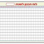 לוח תכנון שנתי