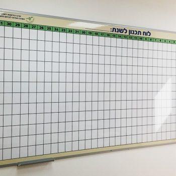 לוח תכנון שנתי בבחירה אישית