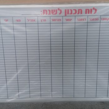 לוח תכנון שנתי מסג' ירדן