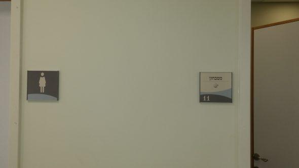 שלט קיר שטוח