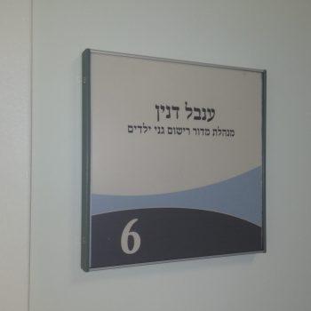 שילוט קיר שטוח – שילוט לדלת משרד