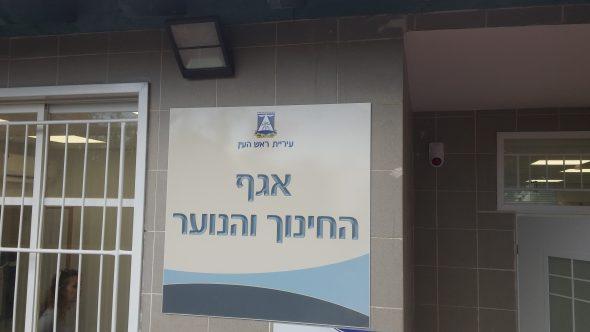 שלט קיר שטוח לכניסה