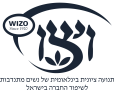 WIZO hebrew logo